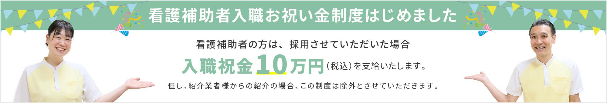 看護補助者入職お祝い金として10万円支給します